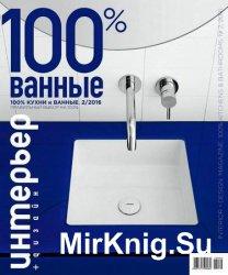 Интерьер+дизайн. 100% кухни и ванные №2 2016 Ванные