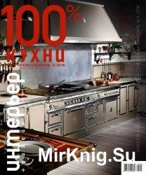 Интерьер+дизайн. 100% кухни и ванные №3 2016 Кухни
