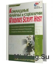 Командные файлы и сценарии Windows Script Hos