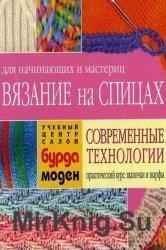Вязание на спицах для начинающих и мастериц
