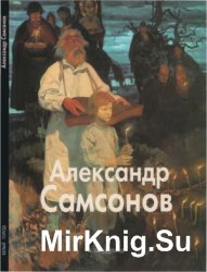 Александр Самсонов (Мастера живописи)