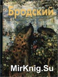 Исаак Бродский (Мастера живописи)
