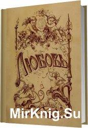 Эротические стихотворения русских поэтов