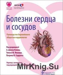 Болезни сердца и сосудов. Руководство Европейского общества кардиологов