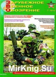 Зарубежное военное обозрение №7 (июль 2015)