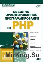 Объектно-ориентированное программирование на PHP (+CD)