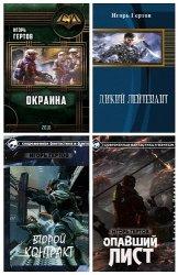 Гертов Игорь - Собрание из 11 произведений