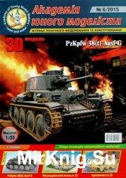 PzKpfw 38 (t) Ausf G [Академія Юного Моделіста 6/2015]