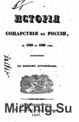 История соцарствия в России, с 1682 по 1689 год, составленная по верным источникам