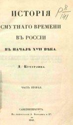 История Смутного времени в России в начале XVII века. 02