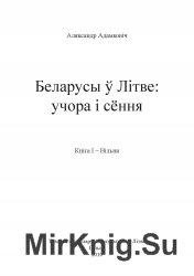 Беларусы ў Літве учора і сёння