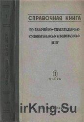 Справочная книга по аварийно-спасательному, судоподъемному и водолазному де ...