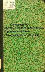 Заметки о мордве и памятниках мордовской старины в Нижегородской губернии