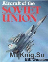 Aircraft Of The Soviet Union: The Encyclopaedia Of Soviet Aircraft Since 1917