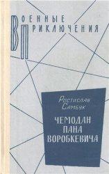 Чемодан пана Воробкевича