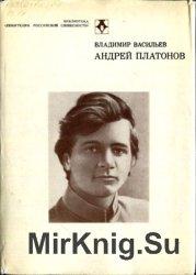 Андрей Платонов. Очерк жизни и творчества
