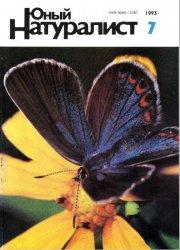 Юный натуралист №7 1993
