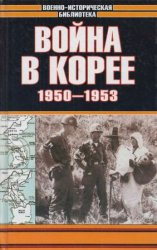 Война в Корее. 1950 - 1953.