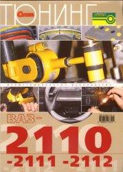 Тюнинг ВАЗ-2110, -2111, -2112