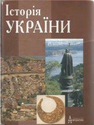 Історія Украiни