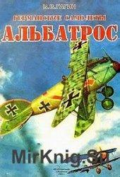 Германские самолёты Альбатрос