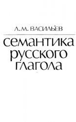 Семантика русского глагола