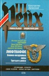 Люфтваффе. Военно воздушные силы Третьего рейха