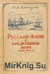 Русский флот в Средиземном море. 1798-1800