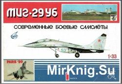 МиГ-29УБ [Авангард 01]