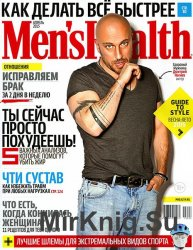 Men's Health №4 2015 Россия