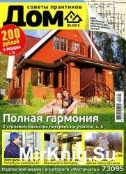 Дом №5 2015