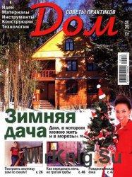 Дом №12 (декабрь 2014)