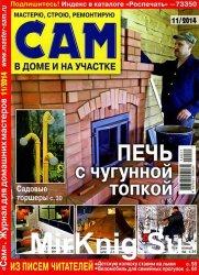 Сам №11 (ноябрь 2014)
