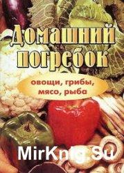 Домашний погребок (овощи, грибы, мясо, рыба)