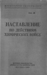 Наставление по действиям химических войск (1965 г.)