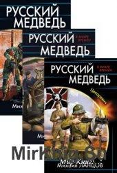 Русский Медведь. Цикл из 3-х книг