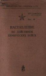 Наставление по действиям химических войск (1974 г.)