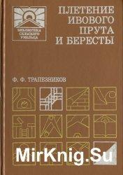 Плетение ивового прута и бересты (1995)