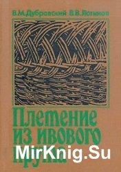 Плетение из ивового прута (1990)