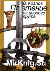 Плетение из ивового прута (2001)