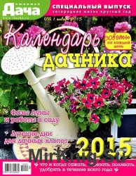 Любимая дача. Спецвыпуск №1 2015. Календарь дачника - 2015