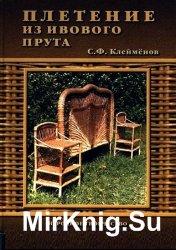 Плетение из ивового прута (2005)