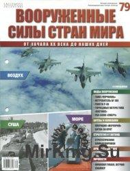 Вооруженные силы стран мира №79 (2015)