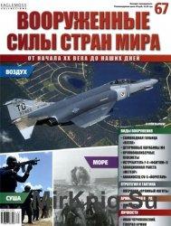 Вооруженные силы стран мира №67 (2014)