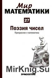 Мир математики №27 (2014). Поэзия чисел. Прекрасное и математика