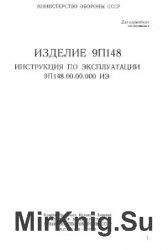Изделие 9П148. Инструкция по эксплуатации