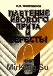 Плетение ивового прута и бересты (1992)