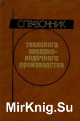 Справочник технолога ликероводочного производства (1988 г.)