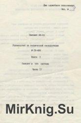 Самолет 23-14. Руководство по технической эксплуатации № ГК-492. Книга 1. С ...