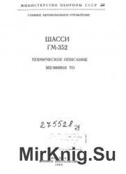 Шасси ГМ-352. Техническое описание. ТО 352-0000010